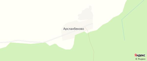 Карта деревни Арсланбеково в Башкортостане с улицами и номерами домов