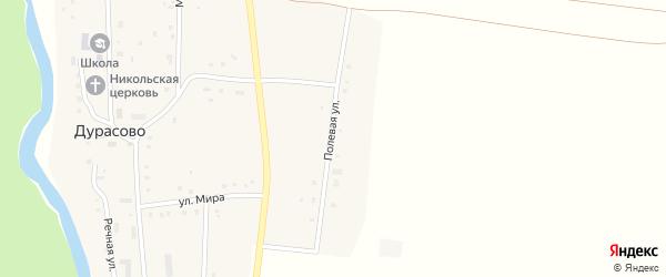 Полевая улица на карте села Дурасово с номерами домов