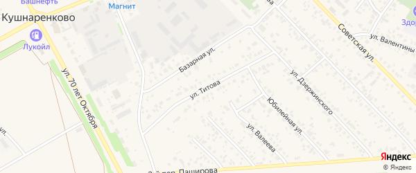 Улица Титова на карте села Кушнаренково с номерами домов