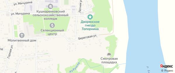 Береговая улица на карте села Кушнаренково с номерами домов