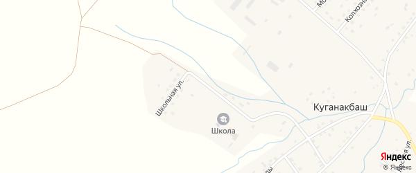 Школьная улица на карте села Куганакбаша с номерами домов