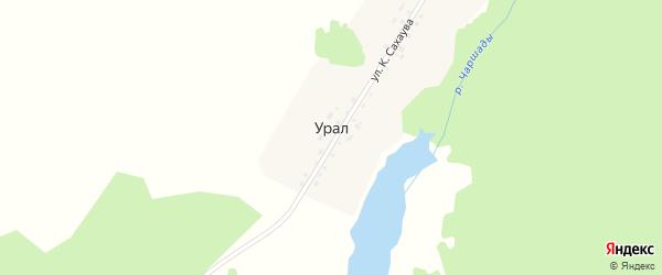 Улица К.Сахаува на карте деревни Урала с номерами домов