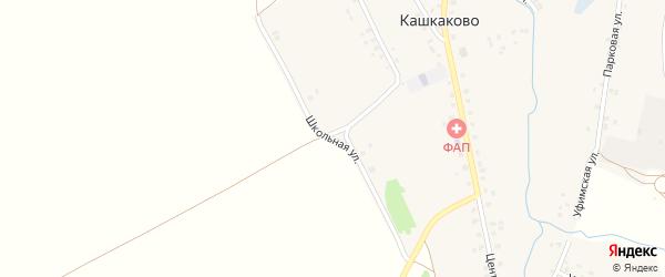 Школьная улица на карте деревни Кашкаково с номерами домов