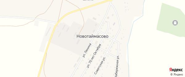 Улица 70 лет Октября на карте села Новотаймасово с номерами домов