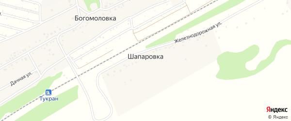 Железнодорожная улица на карте деревни Шапаровки с номерами домов