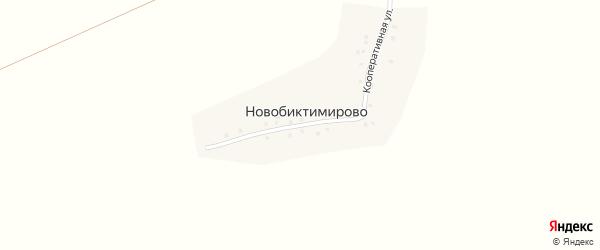 Кооперативная улица на карте деревни Новобиктимирово с номерами домов