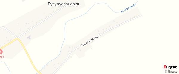 Заречная улица на карте деревни Бугуруслановка с номерами домов