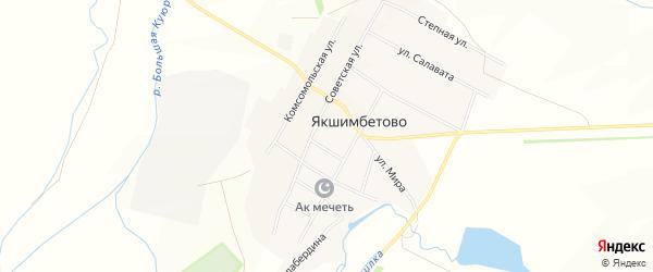 Карта села Якшимбетово в Башкортостане с улицами и номерами домов