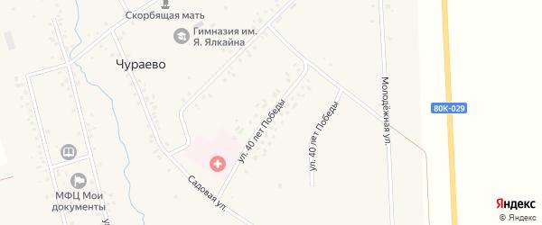 Улица 40 лет Победы на карте села Чураево с номерами домов