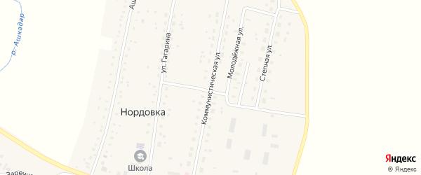 Коммунистическая улица на карте села Нордовки с номерами домов