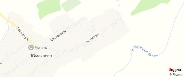 Речная улица на карте деревни Юмакаево с номерами домов