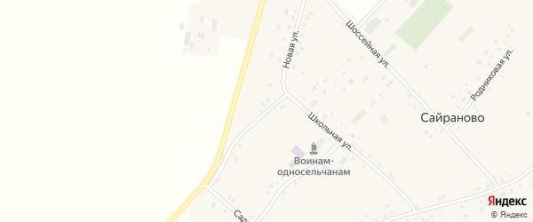 Новая улица на карте села Сайраново с номерами домов