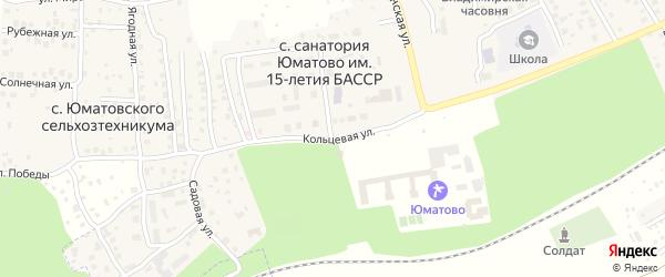 Кольцевая улица на карте села Санатория Юматово имени 15-летия БАССР с номерами домов