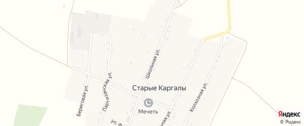 Школьная улица на карте деревни Старые Каргалы с номерами домов