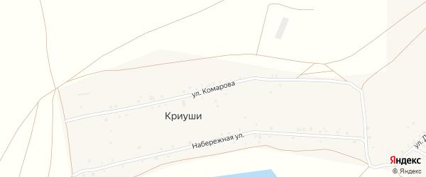 Улица Комарова на карте села Криуш с номерами домов