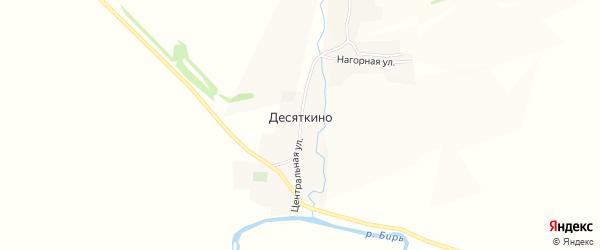 Карта села Десяткино в Башкортостане с улицами и номерами домов