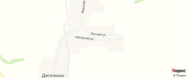 Нагорная улица на карте села Десяткино с номерами домов