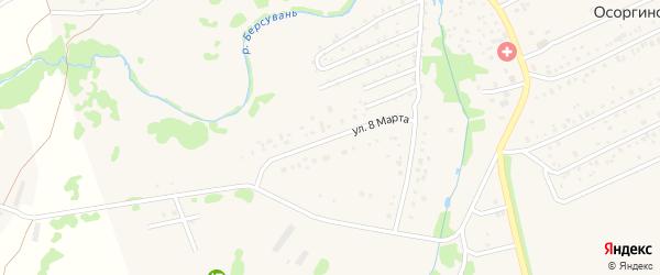 Улица 8 Марта на карте деревни Осоргино с номерами домов