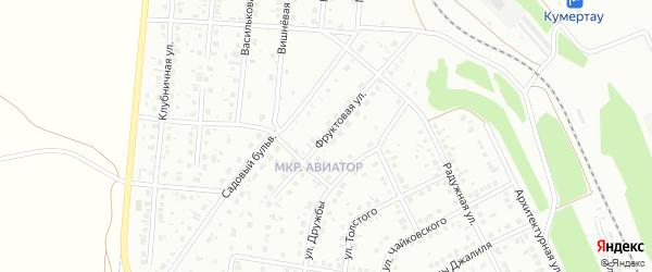 Фруктовая улица на карте Кумертау с номерами домов