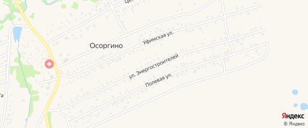 Улица Энергостроителей на карте деревни Осоргино с номерами домов