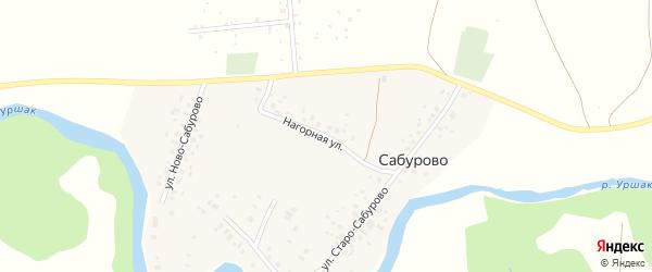 Нагорная улица на карте деревни Сабурово с номерами домов