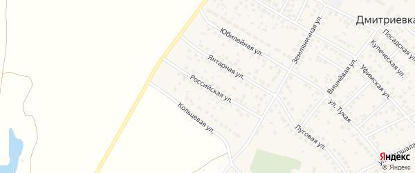 Российская улица на карте села Дмитриевки с номерами домов