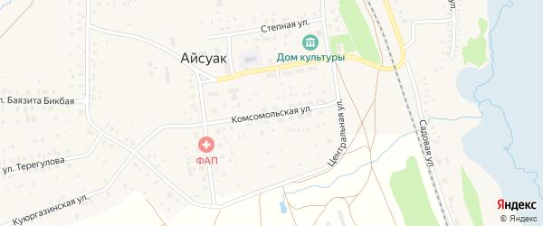Комсомольская улица на карте села Айсуак с номерами домов
