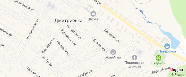 Яблоневая улица на карте села Дмитриевки с номерами домов