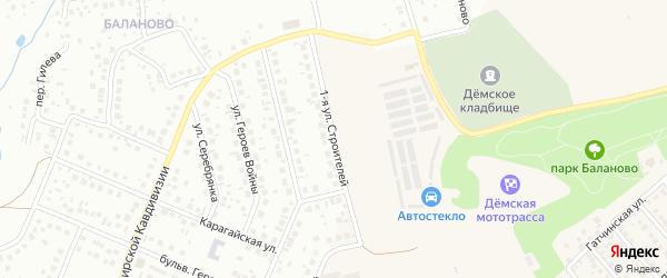 Строителей 1-я улица на карте Уфы с номерами домов