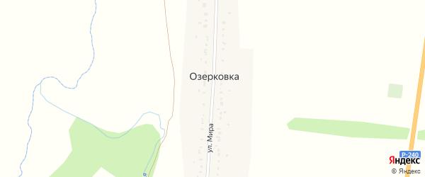 Улица Мира на карте деревни Озерковки с номерами домов
