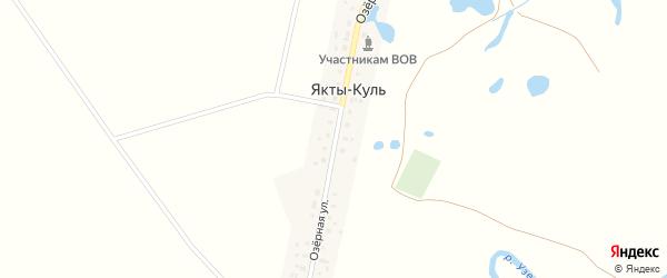Озерная улица на карте деревни Якты-Куль с номерами домов
