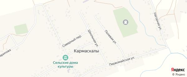 Школьная улица на карте села Кармаскалы с номерами домов