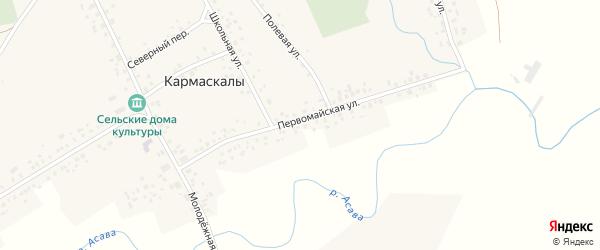 Первомайская улица на карте села Кармаскалы с номерами домов