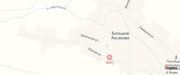 Школьная улица на карте села Большое Аксаково с номерами домов