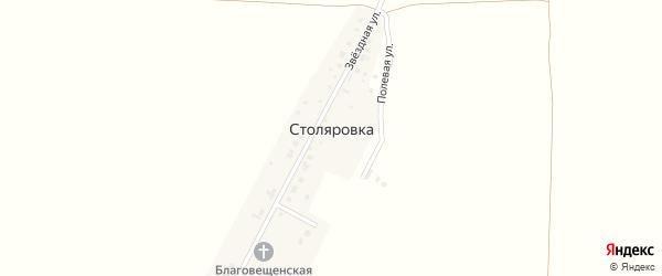 Звездная улица на карте деревни Столяровки с номерами домов