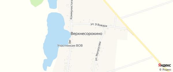 Коммунистическая улица на карте деревни Верхнесорокино с номерами домов