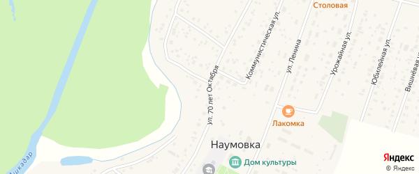 Улица 70 лет Октября на карте села Наумовки с номерами домов