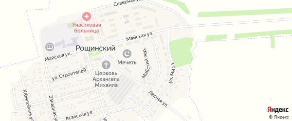 Майский переулок на карте села Рощинского с номерами домов
