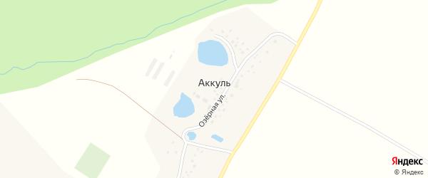 Озерная улица на карте деревни Аккуля с номерами домов