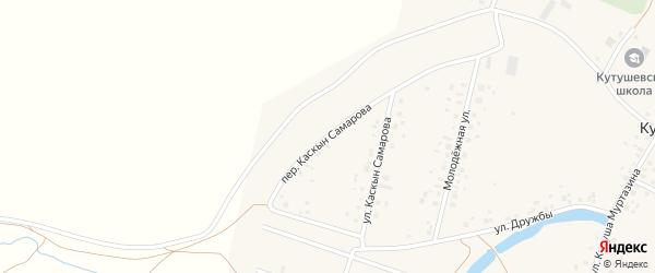 Переулок Каскына Самарова на карте деревни Кутушево с номерами домов