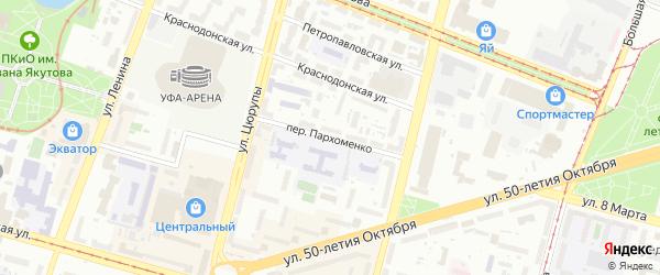 Переулок Пархоменко на карте Уфы с номерами домов