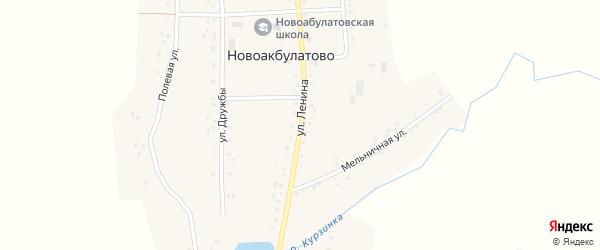 Улица Ленина на карте деревни Новоакбулатово с номерами домов