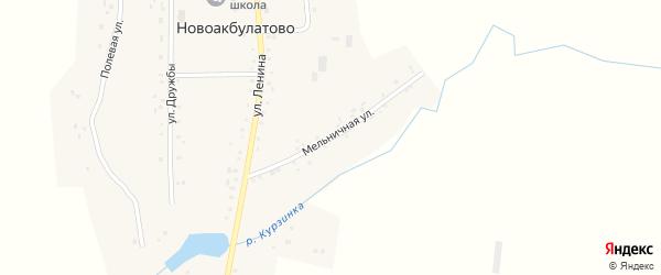 Мельничная улица на карте деревни Новоакбулатово с номерами домов