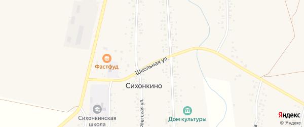 Школьная улица на карте села Сихонкино с номерами домов