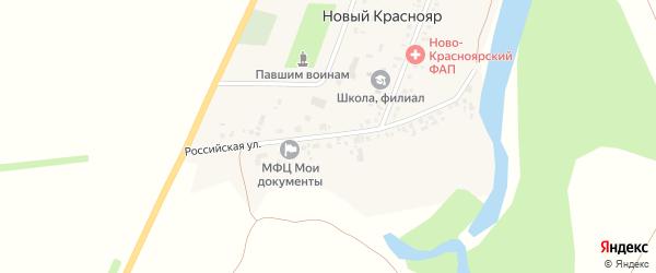 Российская улица на карте села Нового Краснояра с номерами домов