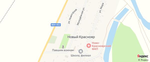 Молодёжная улица на карте села Нового Краснояра с номерами домов