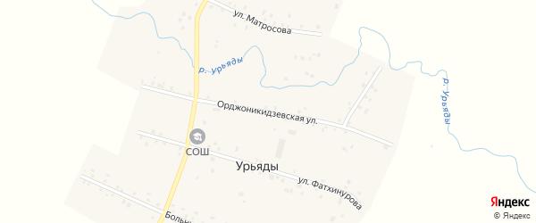 Орджоникидзевская улица на карте деревни Урьяды с номерами домов