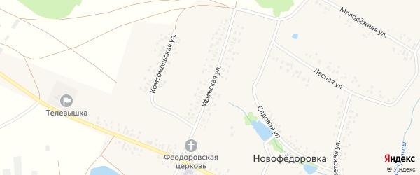 Уфимская улица на карте деревни Новофедоровки с номерами домов