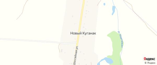 Шоссейная улица на карте деревни Нового Куганака с номерами домов