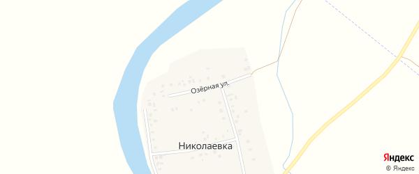 Озёрная улица на карте деревни Николаевки с номерами домов